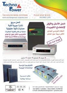 انظمة الطاقة والطاقة البديلة