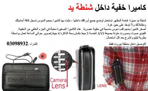 كاميرات فيديو للأستقصاء والتحري للصحفيين والمهتمين.