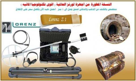 للبيع جهاز كشف الذهب لورنز زد 1|مملكة الأكتشاف