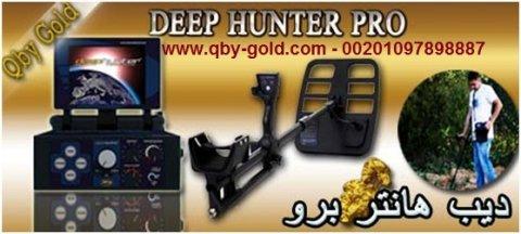اجهزة كشف الذهب الخام  -00201097898887