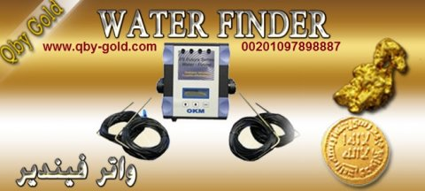 اجهزة المياة الجوفية فى جمهورية مصر العربية - www.qby-gold.com