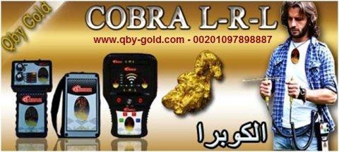 للمستكشفين كشف الكنوز والفراغات فى مصر -www.qby-gold.com