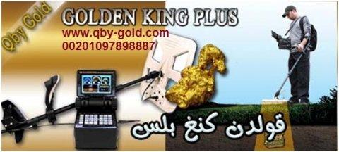 اجهزة كشف الكنوز والفراغات www.qby-gold.com - 00201097898887
