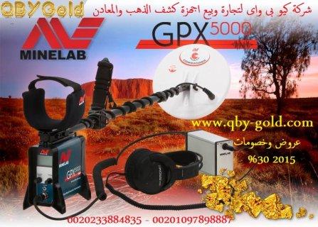 احدث اجهزة لكشف الذهب www.qby-gold.com 00201097898887