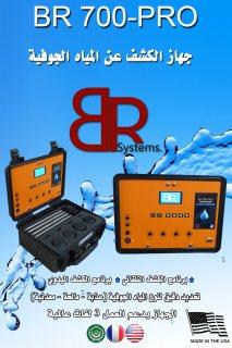 جهاز كشف المياه الجوفية BR 700 PRO