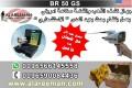 اجهزة كشف الذهب والفضة جهاز بي ار 50 جي سي | BR 50 GS 2017