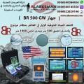 اجهزة كشف المياه الجوفية بي ار 500 جي دبليو | BR 500 GW