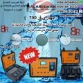 اجهزة كشف المياه الجوفية بي ار 700 برو | BR 700 PRO