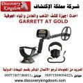 افضل الاجهزة الصوتية للكشف عن الذهب في لبنان 00971509094023
