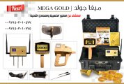 جهاز MEGA GOLD لكشف الذهب والكنوز