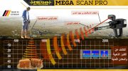 MEGA SCAN PRO 2018  جهاز جديد لكشف الذهب والمعادن