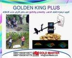 GOLDEN KING PLUS جولدن كينج بلس جهاز كشف الذهب والمعادن