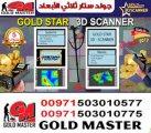 جهاز #جولد_ستار 3D سكانر | Gold Star 3D Scanner | جهاز كشف الذهب فى #لبنان