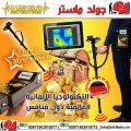 اجهزة كشف الذهب فى #لبنان جهاز #جولد_ستار