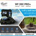 WF 202 Pro + افضل جهاز لكشف المياه الجوفية