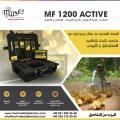 MF 1200 Active hg الجهاز الاحدث في مجال البحث والتنقيب