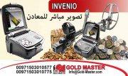 جهاز التنقيب عن الذهب فى لبنان | جهاز انفينيو