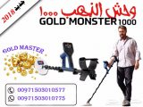 جهاز وحش الذهب 1000 جهاز كشف الذهب الخام فى لبنان