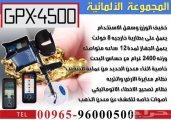 التنقيب عن المعادن جهاز gpx4500