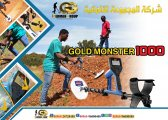 اكشف عن الذهب جهاز وحش الذهب 1000
