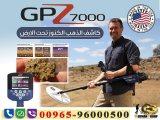 التنقيب عن الذهب جهاز Gpz7000