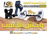 جهاز الكشف عن الذهب جهاز وحش الذهب 1000