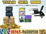 titan ger 1000 فى لبنان لكشف الذهب