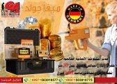 جهاز كشف الذهب فى لبنان والشحن مجاني جهاز ميجا جولد