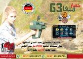 جهاز كشف الذهب فى لبنان | جهاز ميجا جي 3