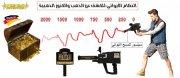 mega scan pro | جهاز كشف الذهب فى لبنان