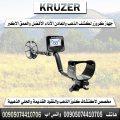 جهاز كروزر لكشف الذهب والمعادن - سهل الاستخدام باقل سعر