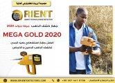 ميغا جولد 2020 افضل اجهزة كشف الذهب بالنظام الاستشعاري / جديد 2020