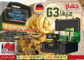 mega g3 gold detector in lebanon