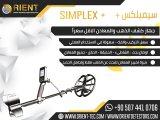 ارخص اجهزة كشف الذهب في لبنان - سيمبلكس بلس