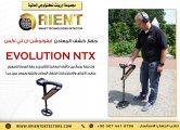 جهاز كشف الذهب صناعة المانية - Evolution NTX  - سعر مميز