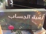 Educational arabic games/Des jeus éducatifs en langue arabe