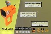 جهاز كشف الذهب ميجا جولد
