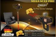 اجهزة كشف الذهب (جهاز ميجا سكان برو )